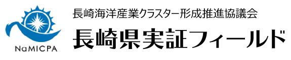 長崎海洋産業クラスター形成推進協議会ロゴ
