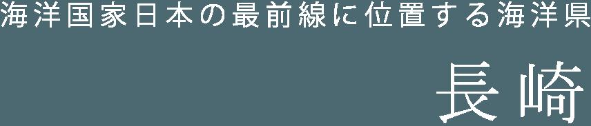 海洋国家日本の最前線に位置する海洋県長崎